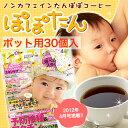 ノンカフェイン たんぽぽコーヒー ぽぽたん ポット用3
