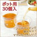 【定期購入で10%OFF】ノンカフェインたんぽぽ茶ブレンドポット用30個入【 ティーライフ 】