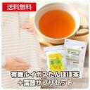 葉酸サプリと有機ルイボスたんぽぽ茶がセットに!