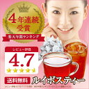 送料無料たっぷり飲めるルイボスティー!!ノンカロリー&ノンカフェイン飲みやすいダイエット茶!ルイボスティー(3g×100個)とオーガニックルイボスティー(2g×101個)選べる2種類