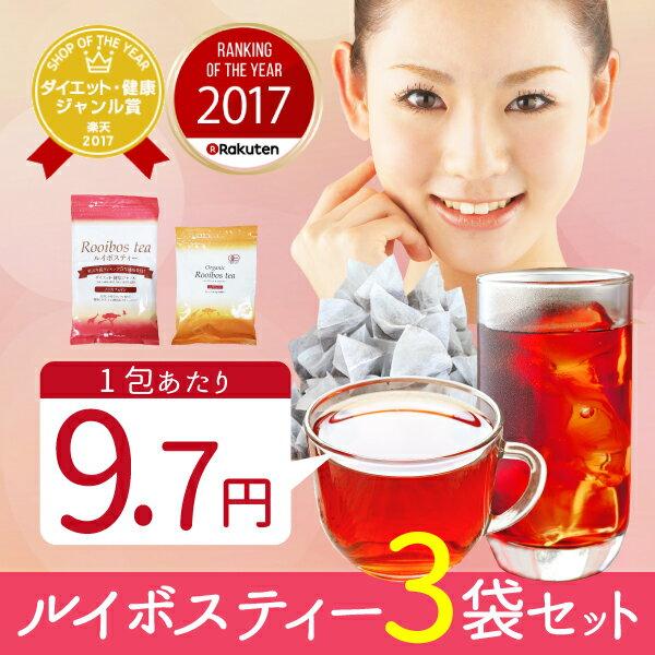 評価4・7以上!お得なルイボスティー3袋セット【ルイボスティー(3g×100個)/オーガニ…...:tea-life:10001150