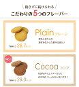 味が選べる豆乳おからクッキー1袋(250g)