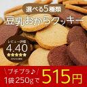 味が選べる豆乳おからクッキー1袋(250g) ダイエット