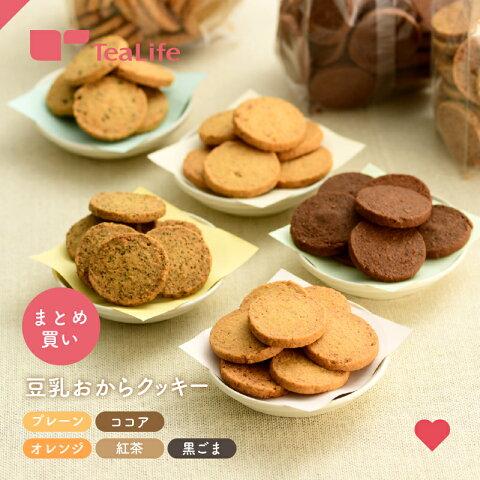 【まとめ買い】おからクッキー 味が選べる 豆乳おからクッキー 250g×4ダイエット 豆乳おからクッキー ダイエットクッキー ダイエットスイーツ ダイエット 国産 大豆 プチプラ ティーライフ
