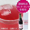 冷水や炭酸水で割っても! 静岡県産の赤紫蘇と青紫蘇を使い飲みやすく仕上げました♪紫蘇ジュース