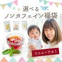 ノンカフェイン福袋【ルイボスティー/たんぽぽ茶/たん