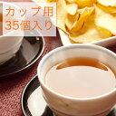 桂林甜茶 カップ用35個入り【ティーライフ】