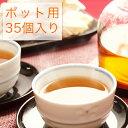 桂林甜茶 ポット用35個入り【ティーライフ/送料無料】