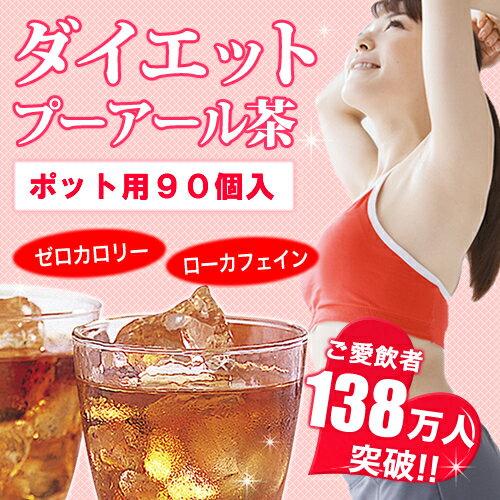 ダイエットプーアール茶 プーアル茶 ポット用90個入り プアール茶 プーアール茶 ダイエット お茶 ダイエットティー ダイエット飲料 ダイエット茶 20P03Dec16