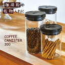 珈琲粉や乾物入れに使用できます。 コーヒー粉容量:300g
