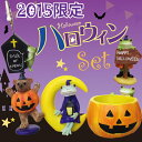 【SALE】2015年限定ハロウィンコポーセット