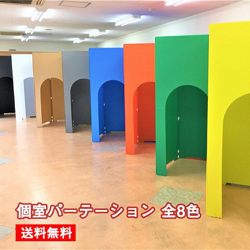 個室パーテーション コシツダナ
