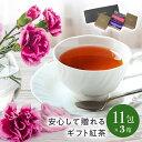 【送料無料】TeaMotivation 紅茶ギフトセット33個入り【 紅茶 ティーバッグ 父の日 お中元 ギフト おしゃれ かわいい プレゼント 贈り物 甘いものが苦手これ良い お茶 茶 高級 健康 詰め合わせ 贈答 職場 茶葉 ご挨拶 】