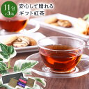 【送料無料】TeaMotivation 紅茶ギフトセット(33個入り)【母の日 ティーバッグ プレゼント 高品質 おいしい おしゃれ かわいい 茶葉 詰め合わせ 引き出物 個包装 小分け 内祝い オフィス 新生活 手土産】