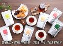 【送料無料】TEA NAVIGATION プレミアムライン5種類 ティーバッグ25個入り【TEA NAVIGATION】