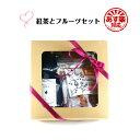 紅茶とフルーツセット【スイーツ クリスマス バレンタイン 紅...