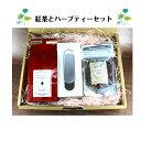 紅茶とハーブティーのセット【キントー】初売り クリスマス プ...