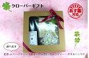 クローバーギフト【紅茶 茶 ハーブティー プレゼント