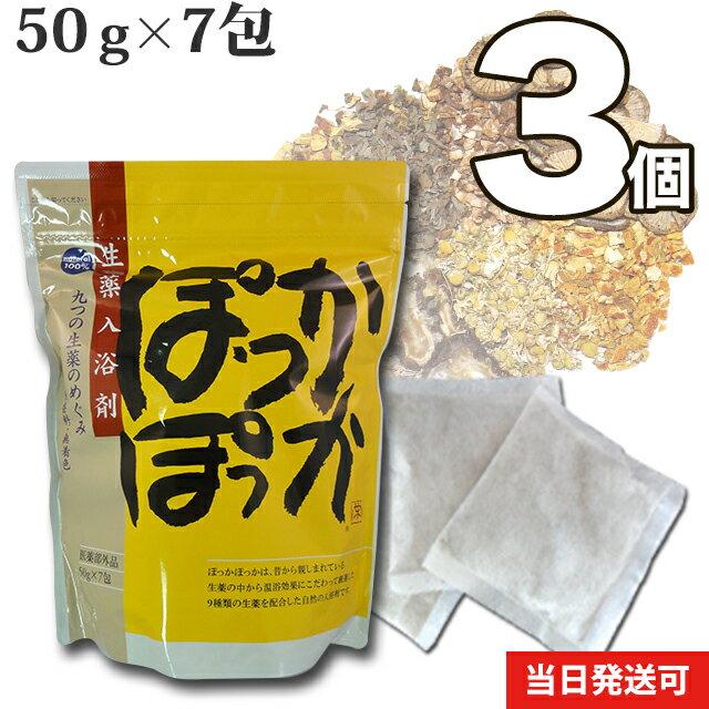 【医薬部外品】【送料無料】 小川生薬 生薬入浴剤...の商品画像