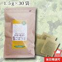 徳島県産朝採り『限定』ごぼう茶45g(30袋)無漂白ティーバッグ使用DM便送料無料【当日発送可】※13時以降のご注文は翌日になります。