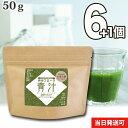 【送料無料】 小川生薬 菊芋入り爽快フローラ青汁 国産 50g(50杯分) 6個セットさらにもう1個プレゼント