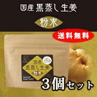 国産黒蒸し生姜粉末 3個セット 【ウルトラ蒸し生姜】
