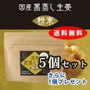 【送料無料】 小川生薬 国産黒蒸し生姜粉末 国産 60g 5個セットさらにもう1個プレゼン