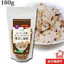 【ポスト投函便送料無料】 小川生薬 スーパー大麦バーリーマックス入り香ばし雑穀 160g