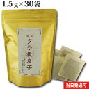 厳選小川生薬 秘伝タラ根皮茶(たらこんぴちゃ) 1.5g×30袋 無漂白ティーバッグ
