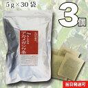 【送料無料】 小川生薬 徳島産みんなのアカメガシワ茶 国産(徳島産) 5g×30袋 無漂白ティーバッグ 3個セット