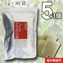 【送料無料】 小川生薬 徳島産みんなのアカメガシワ茶 国産(徳島産) 5g×30袋 無漂白ティーバッグ 5個セットさらにもう1個プレゼント