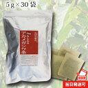 【DM便送料無料】 小川生薬 徳島産みんなのアカメガシワ茶 国産(徳島産) 5g×30袋 無漂白ティーバッグ