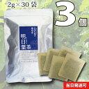 明日葉茶 3個セット【あしたば茶】60g(30袋)無漂白ティーバッグ使用送料無料【当日発送可】※13時以降のご注文は翌日になります。