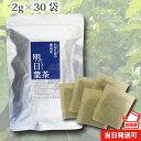 明日葉茶【あしたば茶】60g(30袋)無漂白ティーバッグ使用DM便送料無料【当日発送可】※13時以降のご注文は翌日になります。
