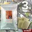 びわの葉茶(徳島産)3個セット数量完全限定国産120g(40袋)無漂白ティーバッグ使用【当日発送可】※送料無料