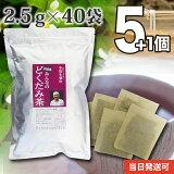 四国産みんなのどくだみ茶 5個セット100g(40袋)無漂白ティーバッグ使用【当日発送可】※レビューご記入の方さらにもう1個プレゼント