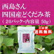 四国産みんなのどくだみ茶50g(20袋)無漂白ティーバッグ使用DM便送料無料【当日発送可】※13時以降のご注文は翌日になります。