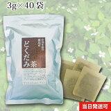徳島産どくだみ茶120g(40袋)無漂白ティーバッグ使用【当日発送可】※レビューご記入の方2パック入りを2個プレゼント