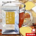 小川生薬のシナモン生姜紅茶【ウルトラ蒸し生姜/蒸しショウガ/蒸ししょうが】40g(20袋)無漂白ティーバッグ使用【当日発送可】※13時以降のご注文は翌日になります。