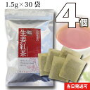 【送料無料】 小川生薬 生姜紅茶1.5g×30袋 テトラバッグ 4個セット