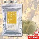 小川生薬の国産イチョウブレンド茶90g(30袋)無漂白ティーバッグ使用【当日発送可】※13時以降のご注文は翌日になります。