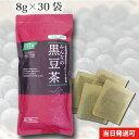 国産(北海道産) 黒豆茶240g(30袋)無漂白ティーバッグ使用【当日発送可】※13時以降のご注文は翌日になります。