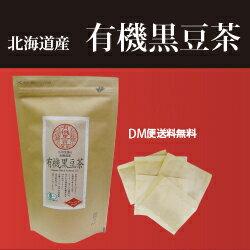 小川生薬の北海道産有機黒豆茶96g(32袋)無漂白ティーバッグ使用【当日発送可】(DM便)送料無料