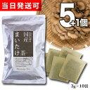 【400個限定】【送料無料】 小川生薬 国産まいたけ茶(舞茸茶/マイタケ茶) 国産 3g×10袋 無漂白ティーバッグ 5個セットさらにもう1個プレゼント