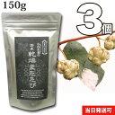 【送料無料】 小川生薬 国産乾燥またたび 国産 150g 3個セット