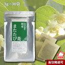 【ポスト投函便送料無料】 小川生薬 国産またたび茶 国産 3g×30袋 無漂白ティーバッグ