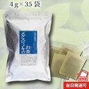 小川生薬 メグスリノキのお茶 国産(四国産) 4g×35袋 無漂白ティーバッグ