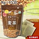 ショッピング麦茶 小川生薬 まるつぶミックス麦茶 国産 8g×15袋 無漂白ティーバッグ