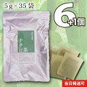 なたまめ茶〈ナタ豆茶〉 6個セット175g(35袋)無漂白ティーバッグ使用送料無料さらにもう1個プレゼント【当日発送可】※13時以降のご注文は翌日になります。