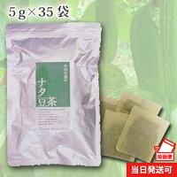 小川生薬のなたまめ茶